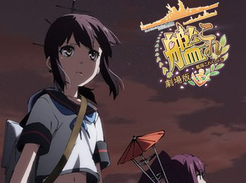 Kantai-Collection-Kan-Colle-Anime-Film-Releases-November-26---New-Visual-Unveiled