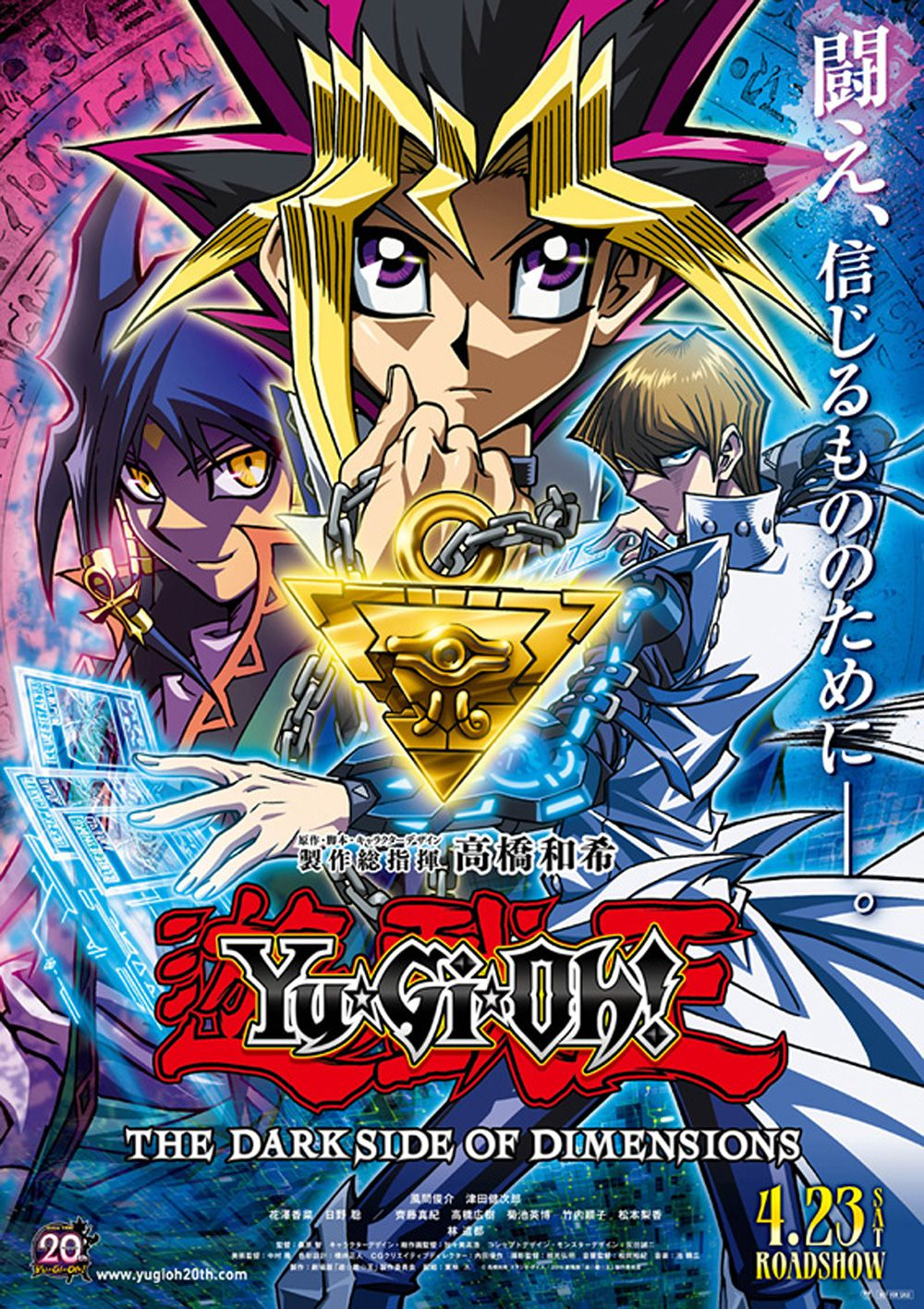 Yu-Gi-Oh!-The-Dark-Side-of-Dimensions-Visual-02