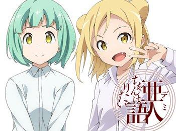 demi-chan-wa-kataritai-anime-adaptation-announce-for-january-2017