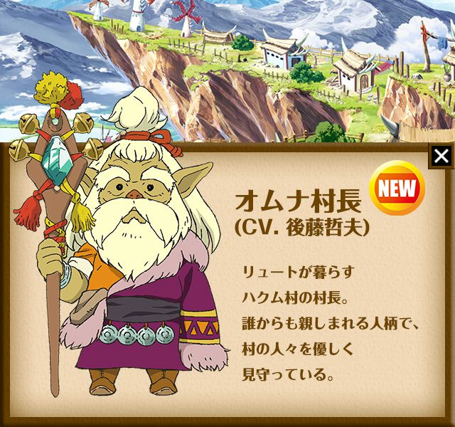 monster-hunter-stories-ride-on-character-designs-village-elder