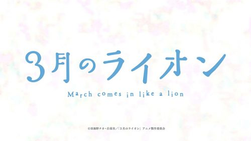 sangatsu-no-lion-promotional-video