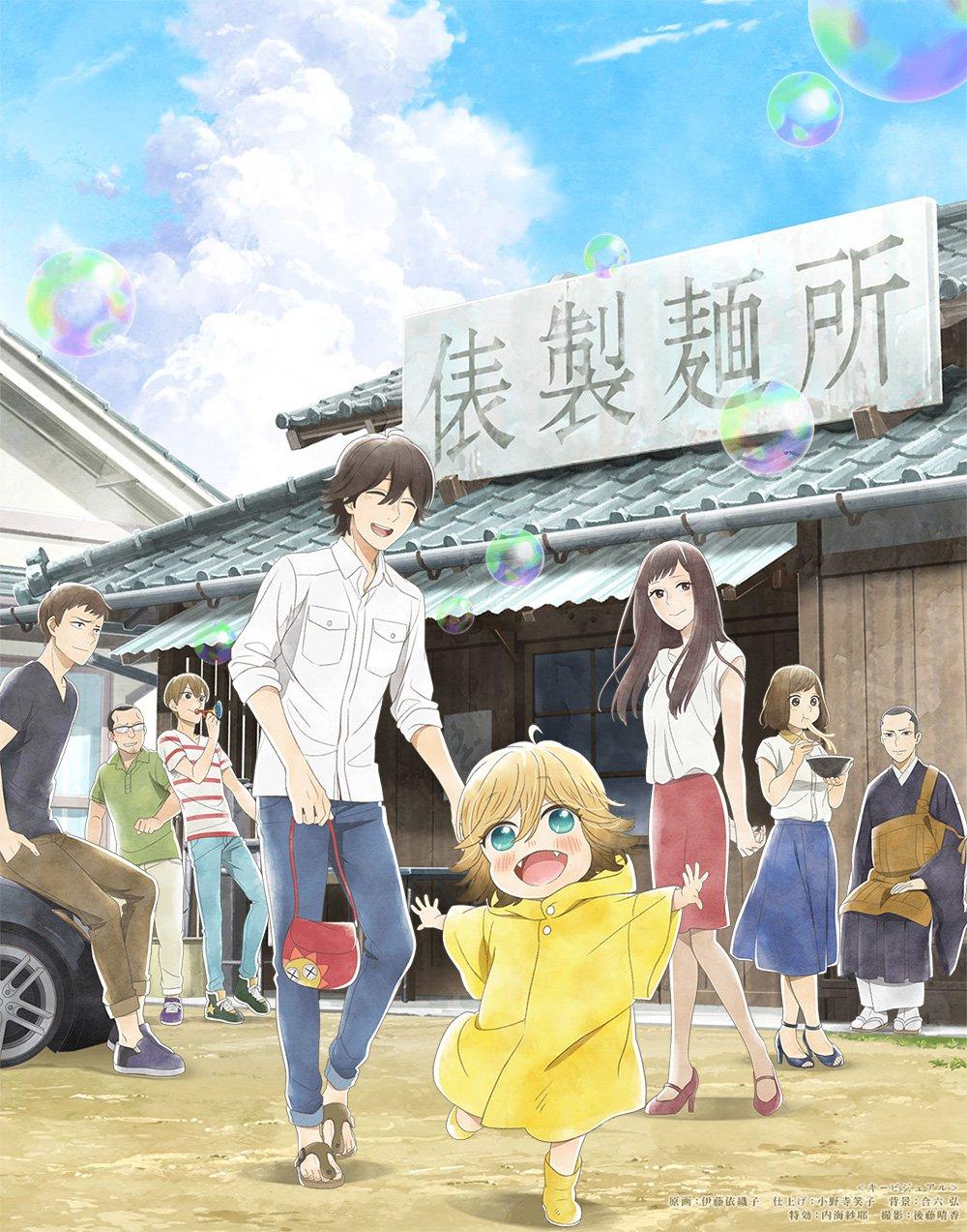 udon-no-kuni-no-kiniro-kemari-anime-visual