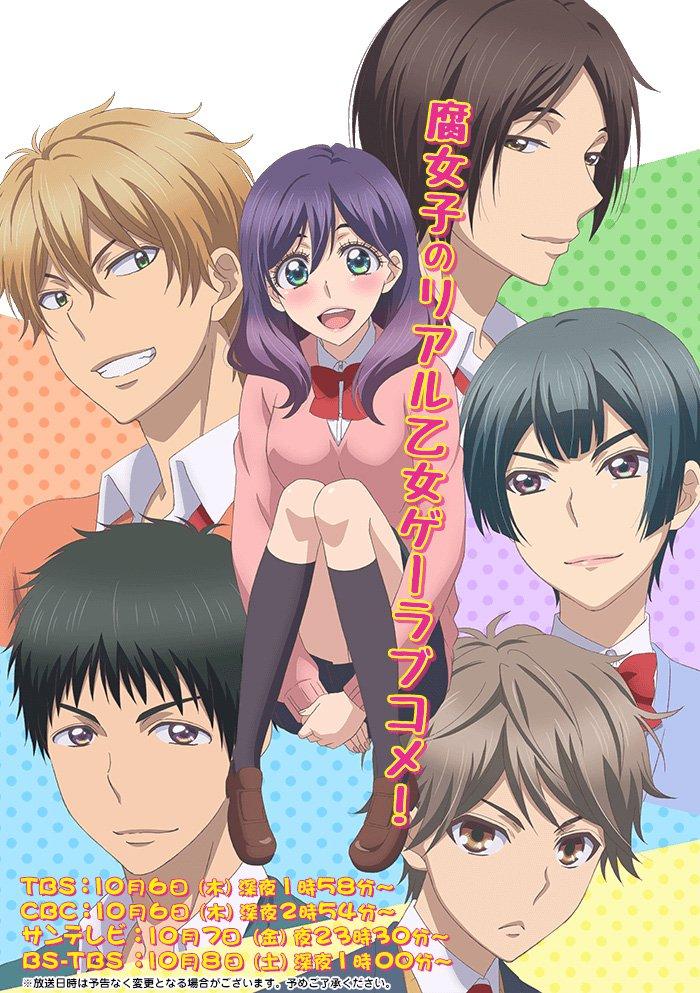 watashi-ga-motete-dousunda-anime-visual