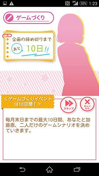 megumi-katou-personal-assistant-reminder