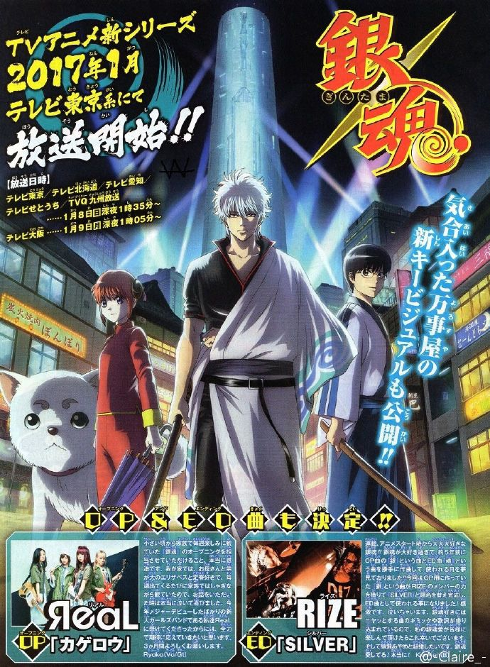 2017-gintama-anime-visual