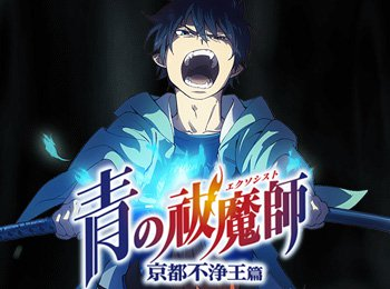 blue-exorcist-kyoto-impure-king-arc-premieres-january-7-new-visual-revealed
