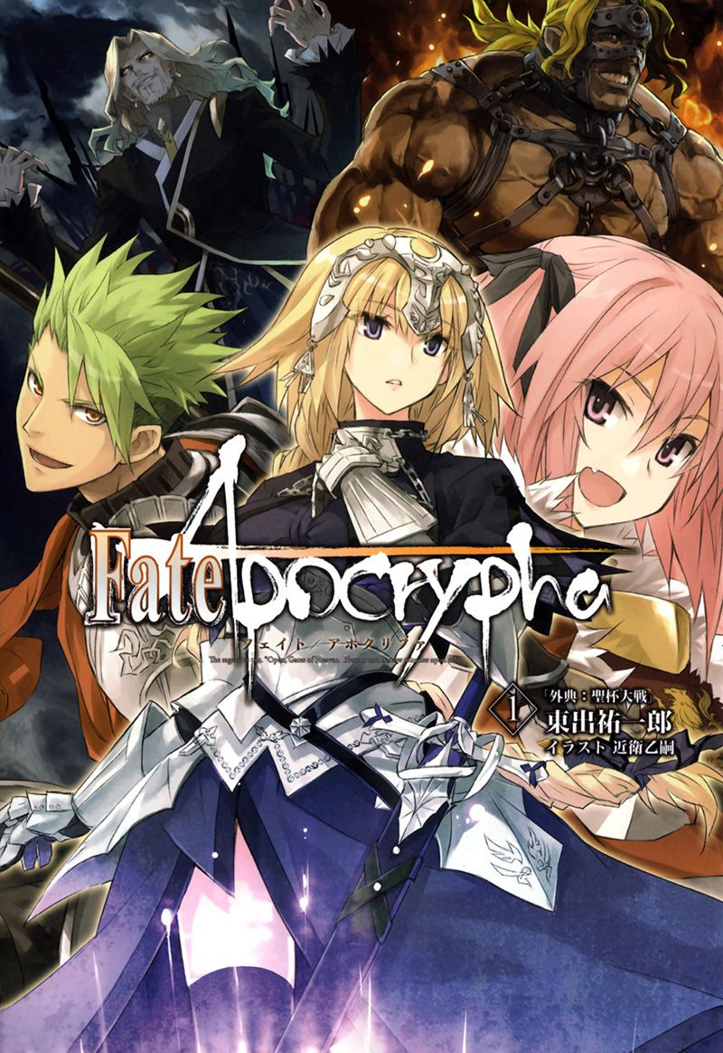 Fate-Apocrypha-Vol-1-Cover