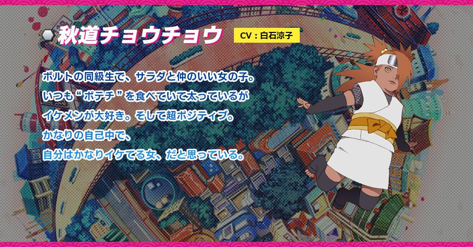 Boruto-Naruto-Next-Generations-Characters-Chouchou-Akimichi