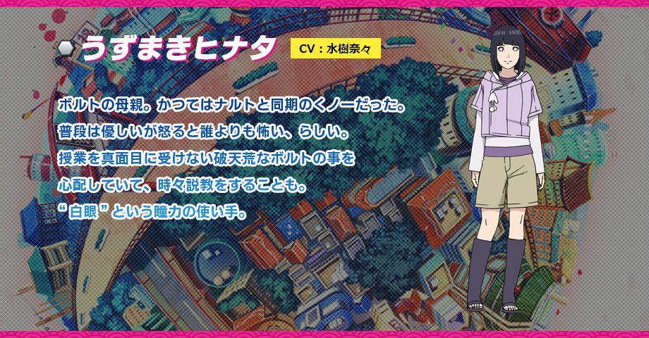 Boruto-Naruto-Next-Generations-Characters-Hinata-Hyuuga
