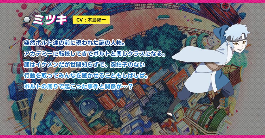 Boruto-Naruto-Next-Generations-Characters-Mitsuki