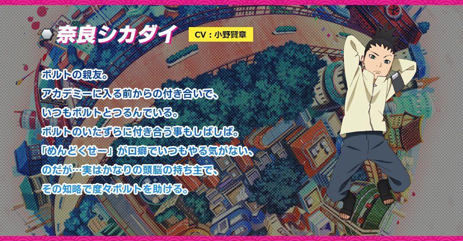 Boruto-Naruto-Next-Generations-Characters-Shikadai-Nara