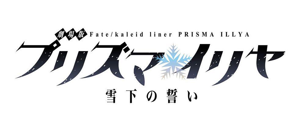 Fate-kaleid-liner-Prisma-Illya-Yukishita-no-Chikai-Logo