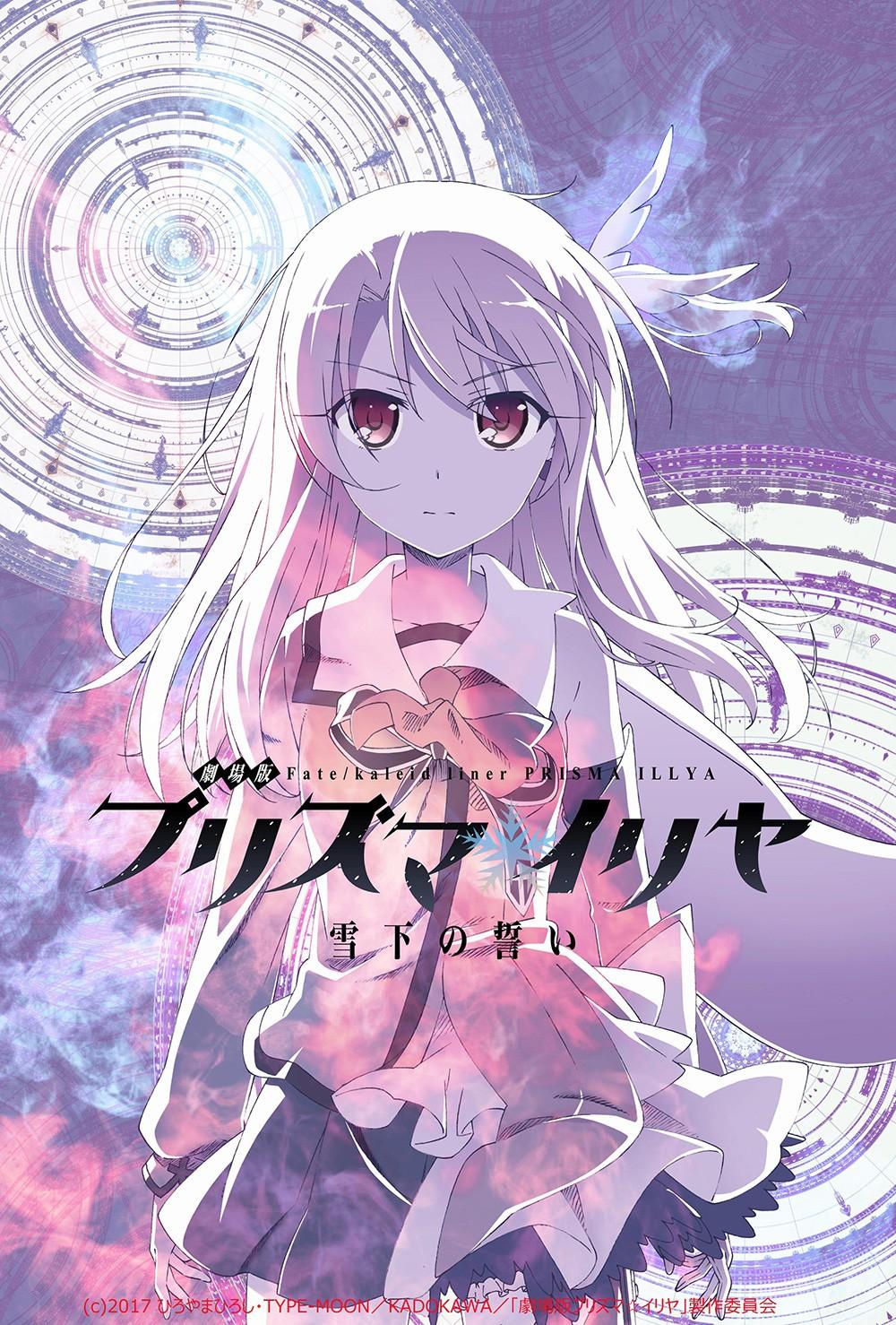 Fate-kaleid-liner-Prisma-Illya-Yukishita-no-Chikai-Visual