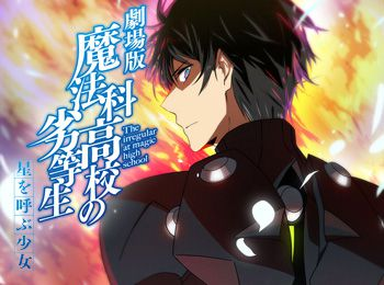 Mahouka-Koukou-no-Rettousei-Anime-Movie-Releases-June-17---New-Visual-Revealed