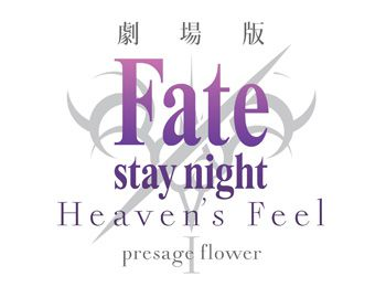 Fate-stay-night-–-Heavens-Feel-First-Film-.presage-flower-Releases-October-14th