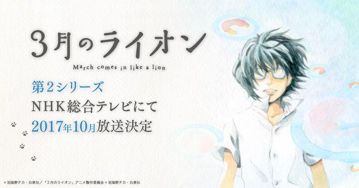 Sangatsu-no-Lion-Season-2-Announcement-Image-2