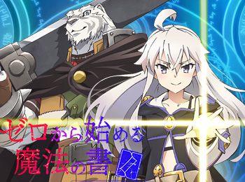 Zero-kara-Hajimeru-Mahou-no-Sho-Anime-Debuts-April-10