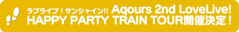 Aqours-next-Step!-Project-2