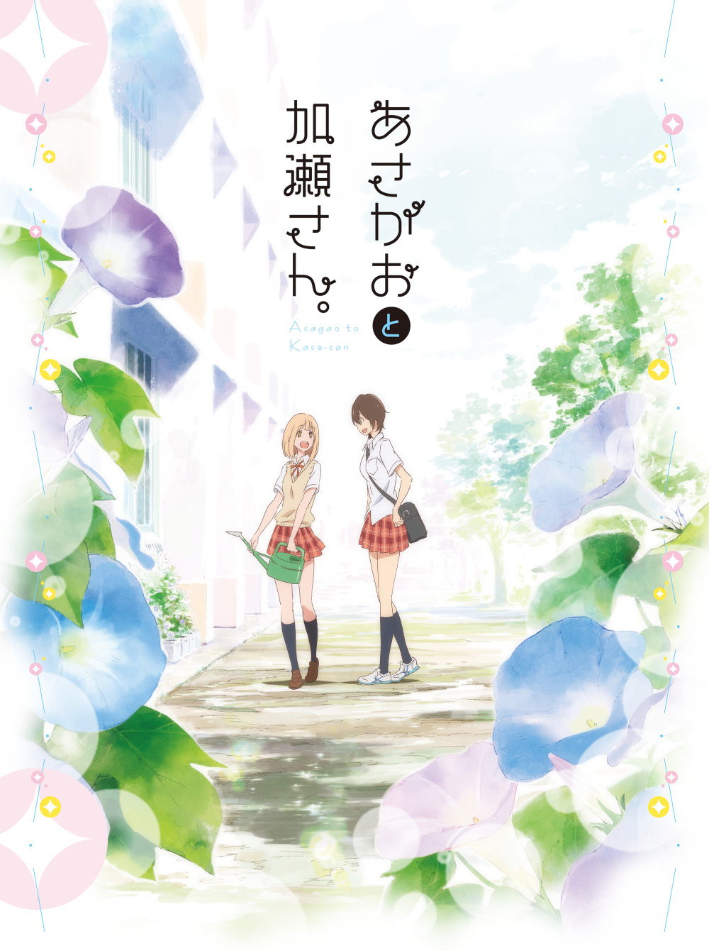 Asagao-to-Kase-san.-Anime-Visual