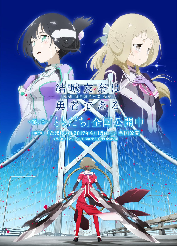 Yuuki-Yuuna-wa-Yuusha-de-Aru-Washio-Sumi-no-Shou-Chapter-2-Tamashii-Visual