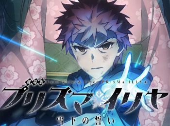 Fate-kaleid-liner-Prisma-Illya-Yukishita-no-Chikai-Releases-August-26---Visual-&-Promotional-Video-Revealed