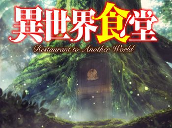 Isekai-Shokudou-TV-Anime-Adaptation-Announced-for-Summer-2017