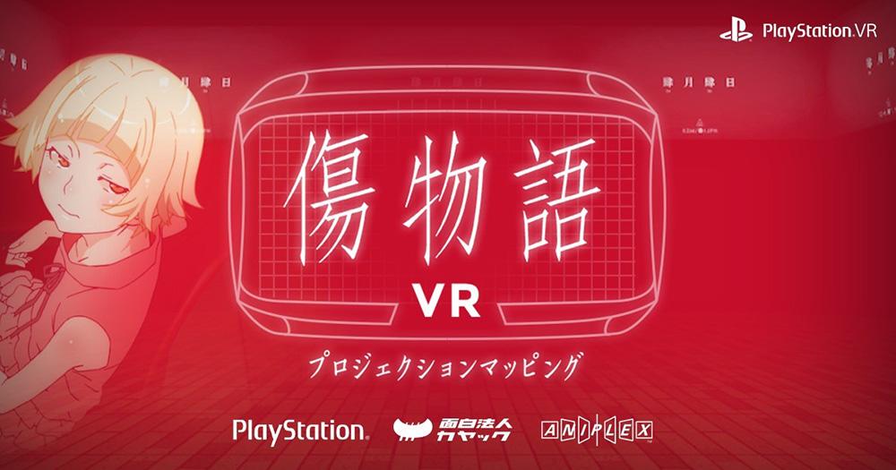 Kizumonogatari-VR-Announcement