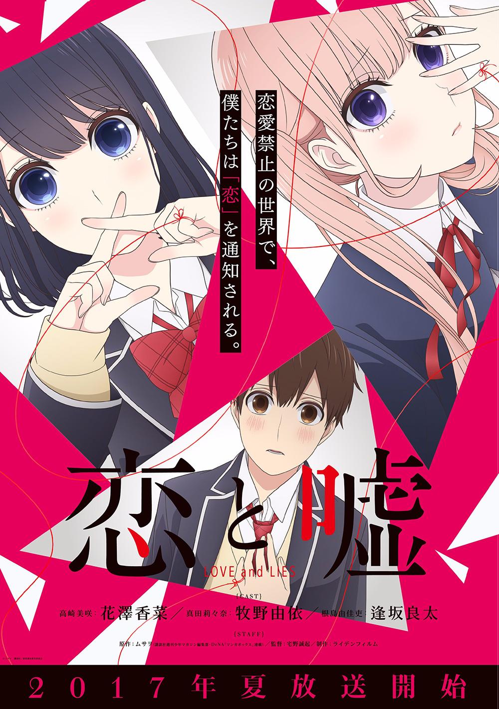 Koi-to-Uso-TV-Anime-Visual-01