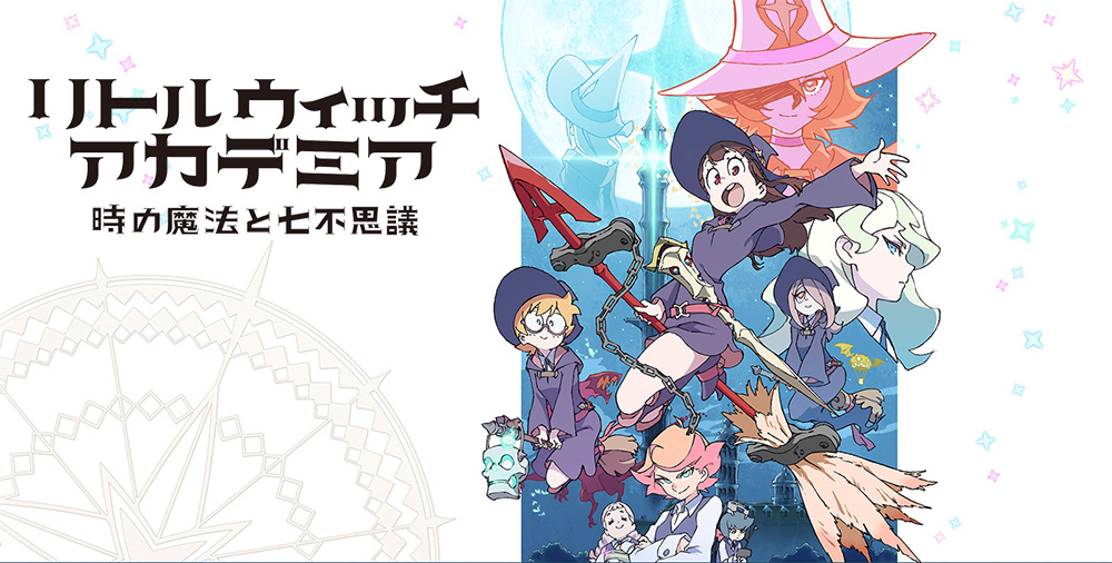 Little-Witch-Academia-The-Witch-of-Time-and-the-Seven-Wonders-Visual