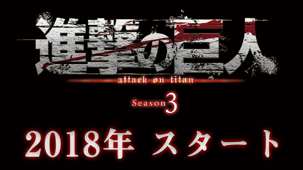 Attack-on-Titan-Season-3-Announcement