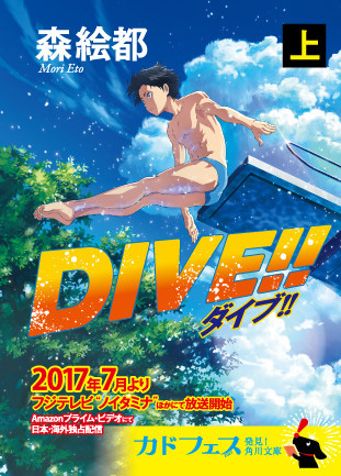 Dive-Anime-Kadokawa-Bunko-Visual-01