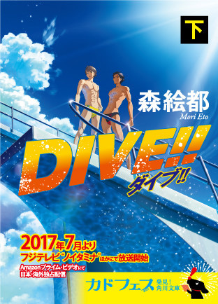 Dive-Anime-Kadokawa-Bunko-Visual-02