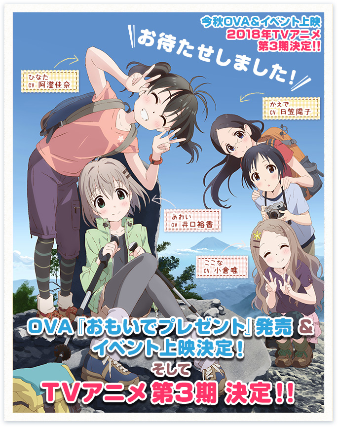 Yama-no-Susume-Season-3-Announcement-Visual