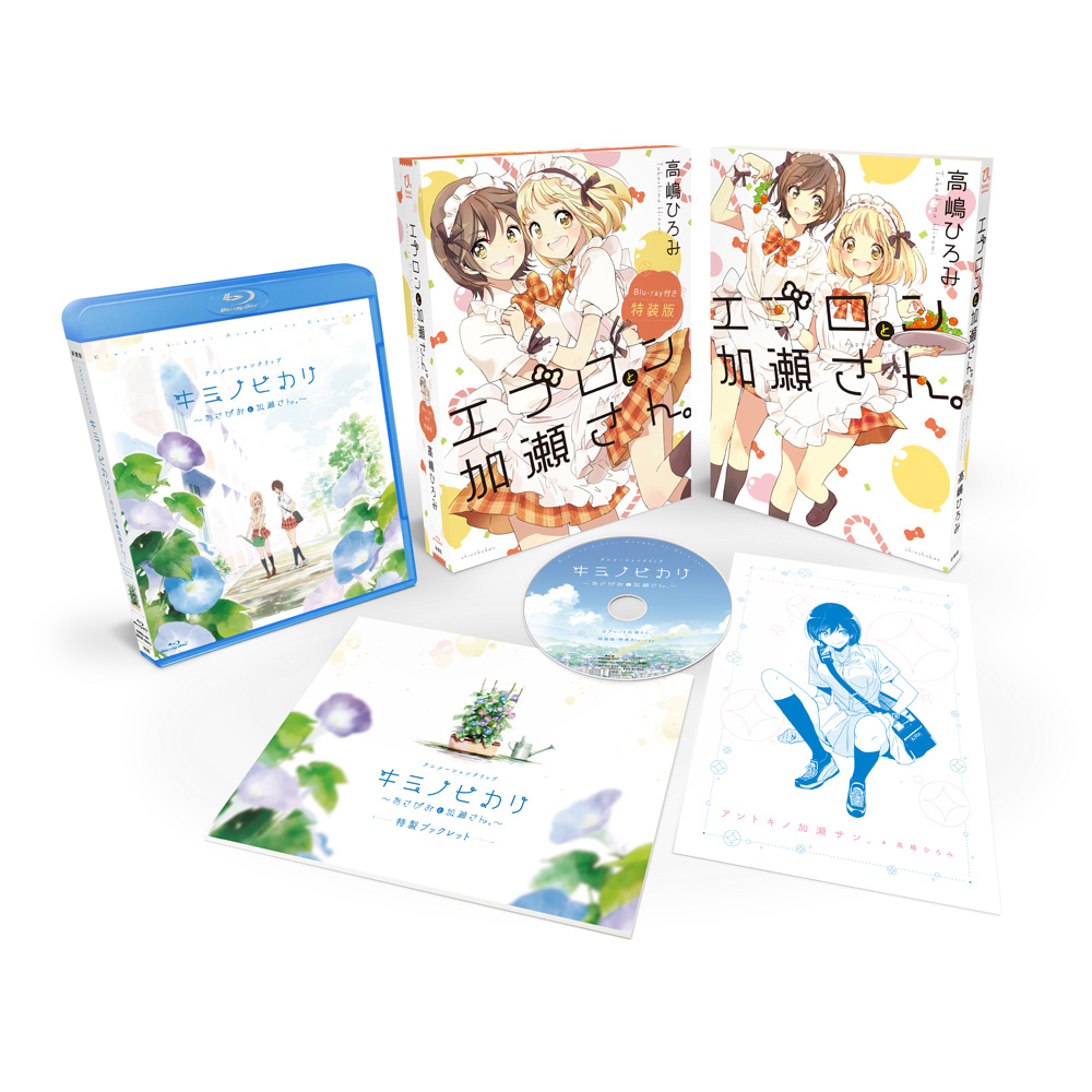 Asagao-to-Kase-San.-Your-Light-Blu-ray-Details