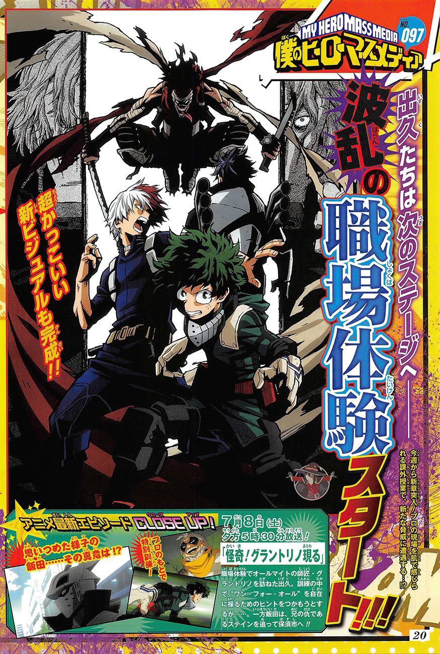 Boku-no-Hero-Academia-Season-2-Cour-2-Visual