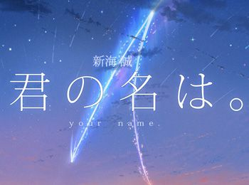 Kimi-no-Na-Wa.-Tops-25-Billion-in-Japan---over-350-Million-Worldwide