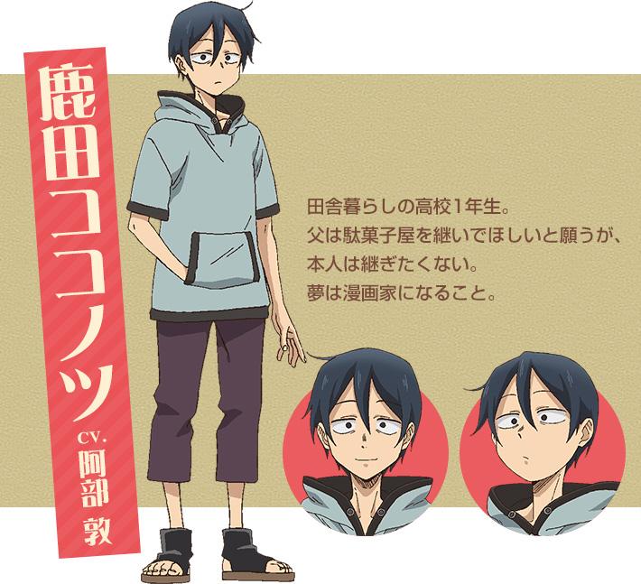 Dagashi-Kashi-Season-2-Character-Designs-Kokonotsu-Shikada