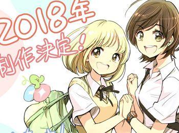 New-Asagao-to-Kase-San.-Anime-Announced-for-2018