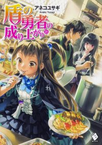 Tate-no-Yuusha-no-Nariagari-Vol-18-Cover