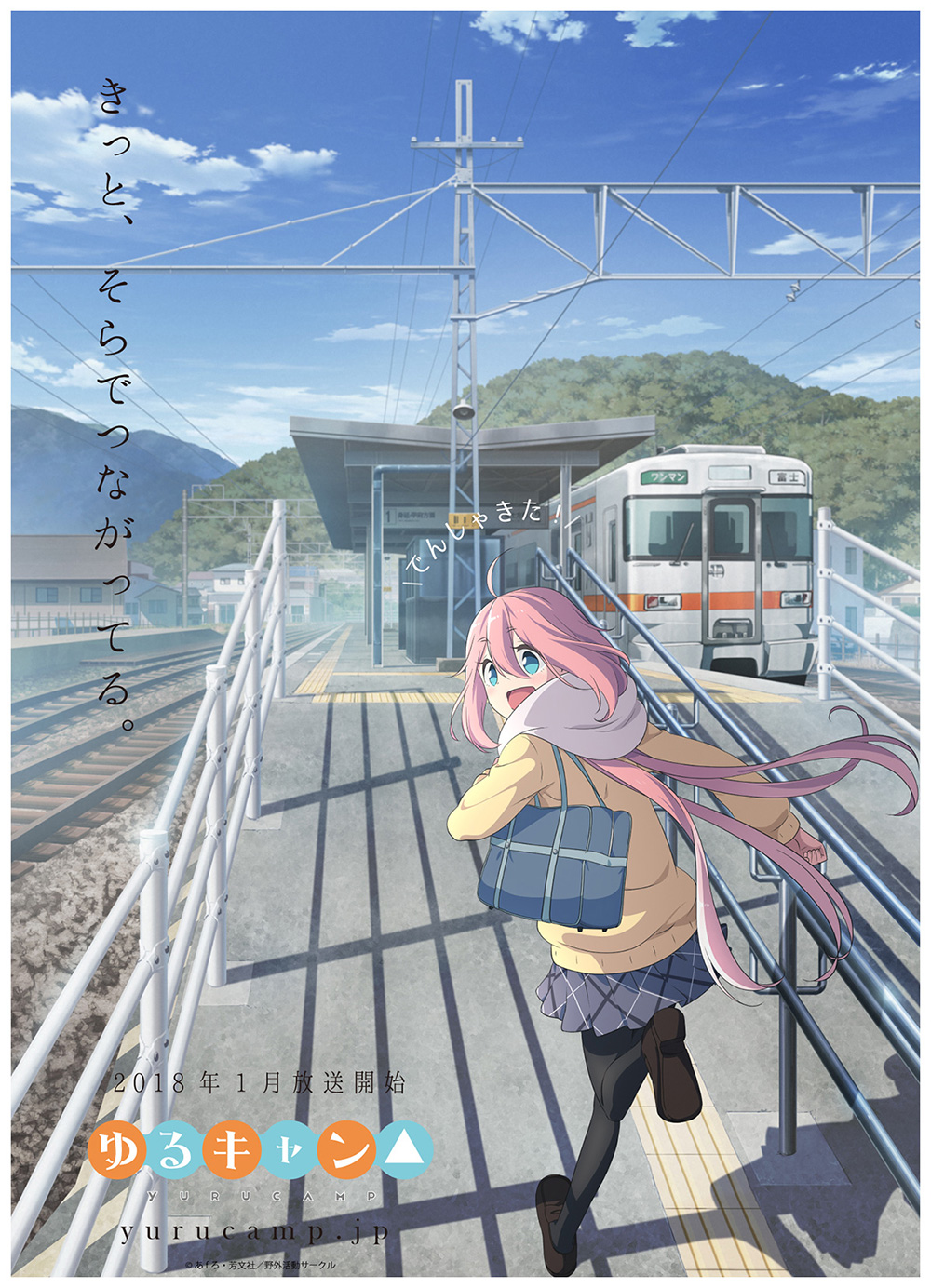 Yuru-Camp-TV-Anime-Visual-03