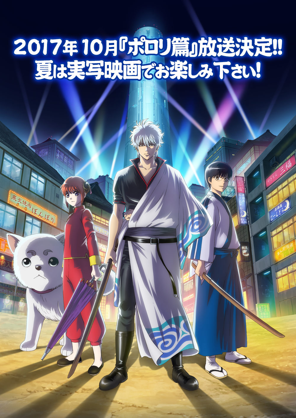 Gintama-Season-6-Announcement-Image