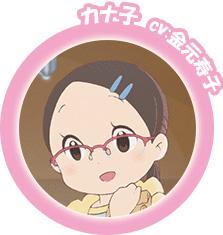 Baja-no-Studio-Characters-Kanako