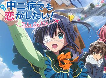 Chuunibyou-demo-Koi-Ga-Shitai--Take-on-Me--Visual,-Commercials-&-Tickets-Revealed