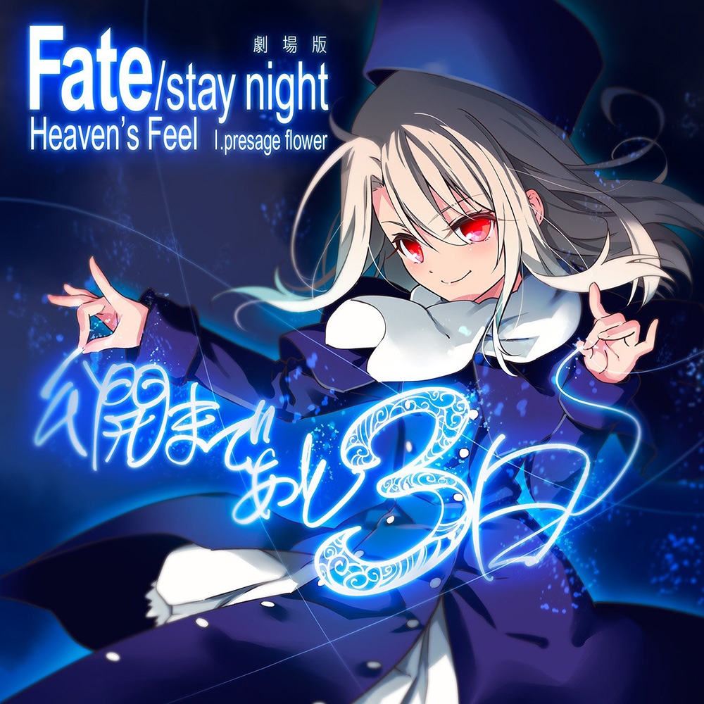 Fate-stay-night-Heavens-Feel---I-.presage-flower-Countdown-3-Days