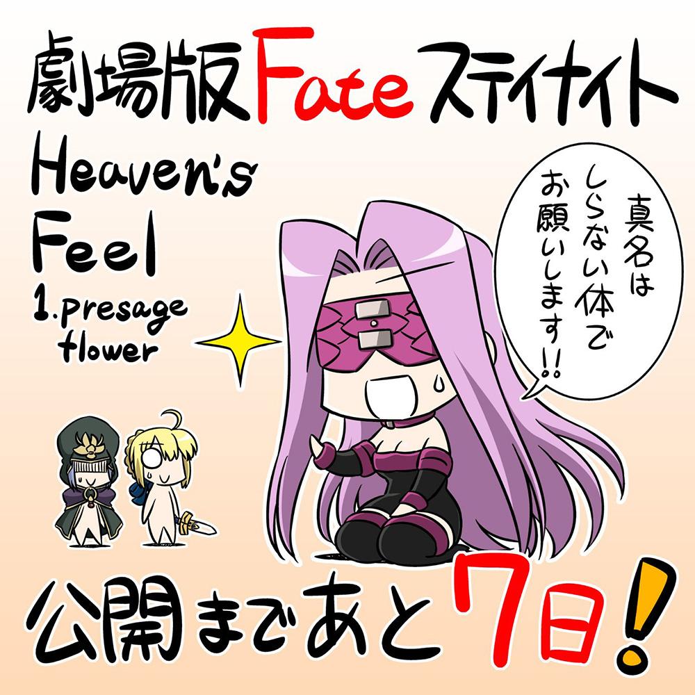 Fate-stay-night-Heavens-Feel---I-.presage-flower-Countdown-7-Days
