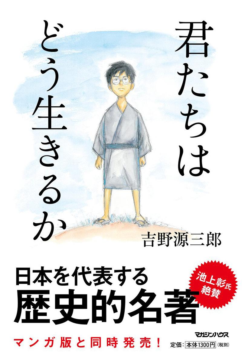 Kimi-tachi-wa-Dou-Ikiru-ka-Cover