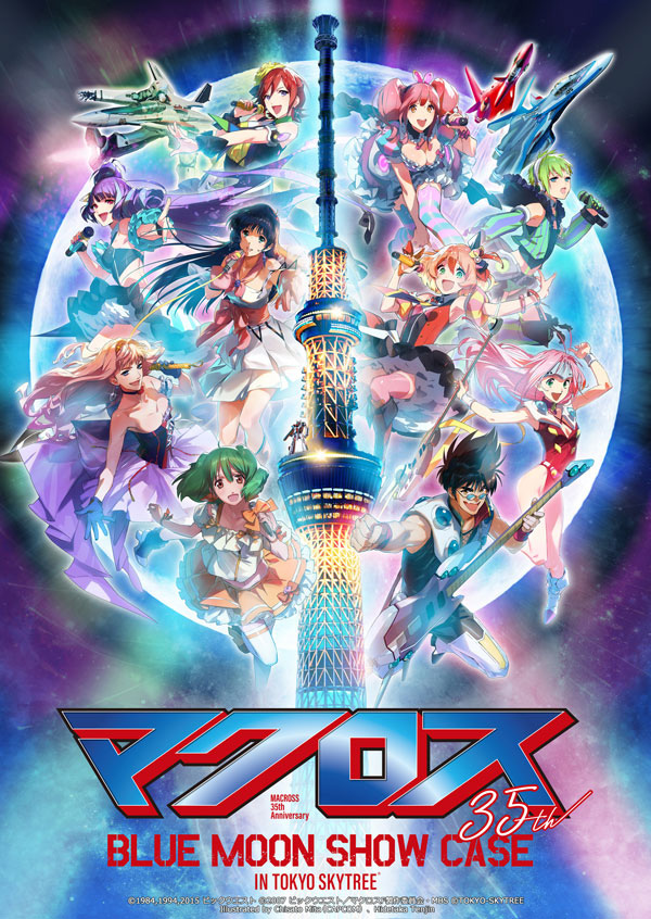 Macross-Blue-Moon-Show-Case-Tokyo-Skytree-Visual