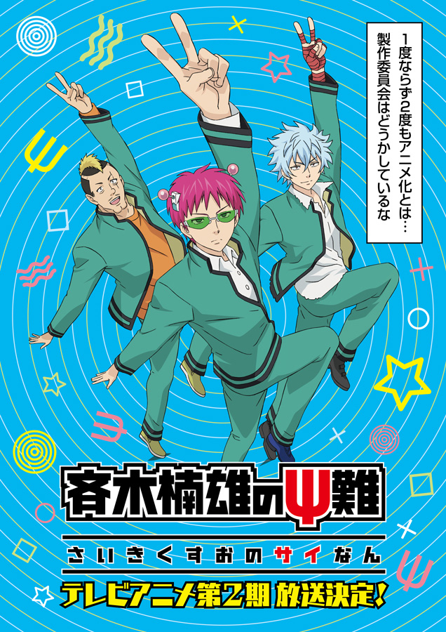 Saiki-Kusuo-no-psi-Nan-Season-2-Visual