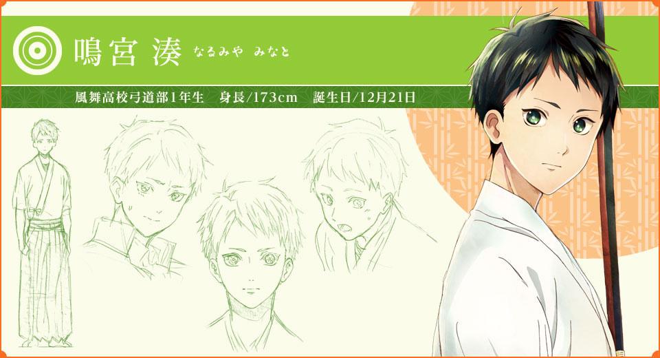 Tsurune-Character-Minato-Narumiya