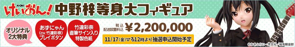 Azusa-Nakano-2017-Life-Sized-Figure-Visual